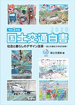 令和2年版国土交通白書2020が発刊されました