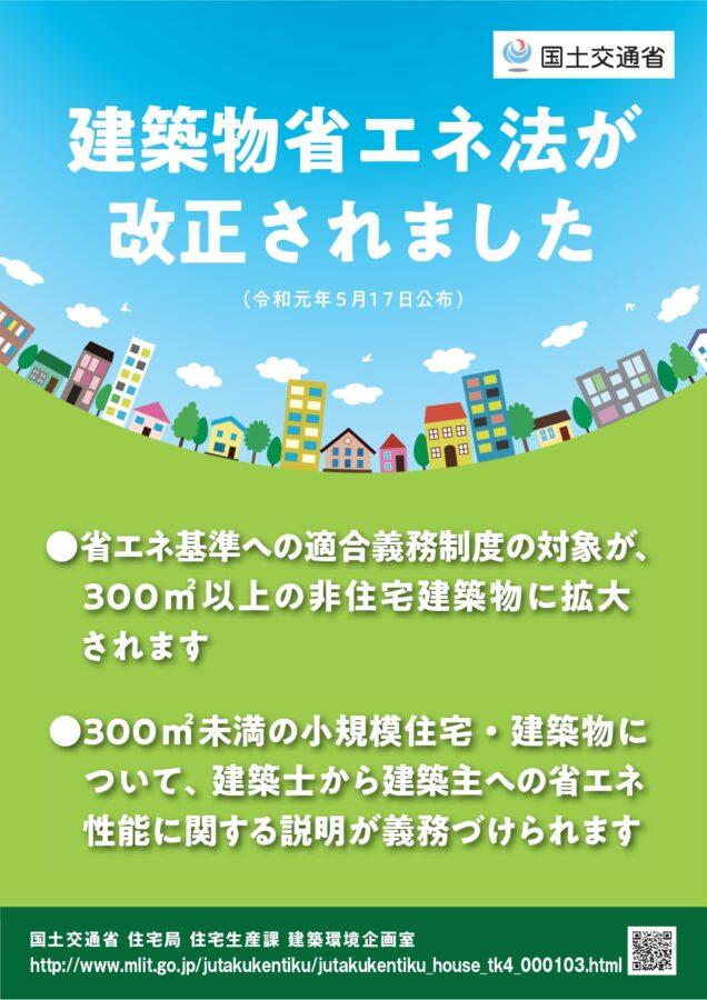 令和3年4月から「改正建築物省エネ法」が施行されます。